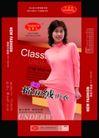 服装0006,服装,包装设计,棉麻 布料 粉红
