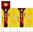 烟酒0037,烟酒,包装设计,土家人 质量认证 商标