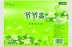 纸张设计0002,纸张设计,包装设计,节节高 绿色 纸巾