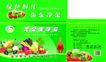 食品0111,食品,包装设计,绿色 食品 洁净