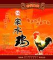 食品0112,食品,包装设计,泉水鸡 重庆 名菜