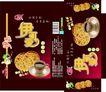 食品0119,食品,包装设计,伊可爱 香浓 咖啡