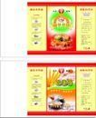 食品0161,食品,包装设计,营养 好吃 面条