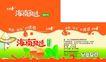饮料0012,饮料,包装设计,江南春 海南风情 鲜橙多