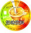 饮料0021,饮料,包装设计,饮料 奶制品 味道