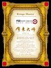 华丽纹理0012,华丽纹理,中国古典画,拿来大师 潘晓春 著作