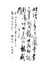 名家书法作品0001,名家书法作品,中国古典画,