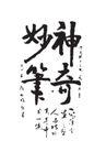 名家书法作品0004,名家书法作品,中国古典画,