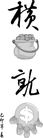 失量文字0003,失量文字,中国古典画,