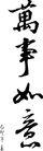 失量文字0004,失量文字,中国古典画,