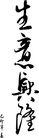 失量文字0012,失量文字,中国古典画,祝贺字体 生意兴隆