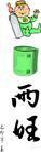 失量文字0017,失量文字,中国古典画,