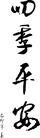 失量文字0027,失量文字,中国古典画,大气 笔墨 沉稳