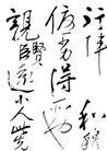 岳飞手书出师表真迹拓本0003,岳飞手书出师表真迹拓本,中国古典画,真迹 拍摄 拓本