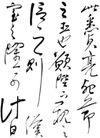 岳飞手书出师表真迹拓本0006,岳飞手书出师表真迹拓本,中国古典画,传统 书画 天成