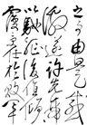 岳飞手书出师表真迹拓本0009,岳飞手书出师表真迹拓本,中国古典画,