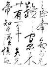 岳飞手书出师表真迹拓本0010,岳飞手书出师表真迹拓本,中国古典画,