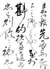 岳飞手书出师表真迹拓本0013,岳飞手书出师表真迹拓本,中国古典画,名师真迹 书法佳作