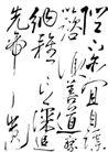 岳飞手书出师表真迹拓本0016,岳飞手书出师表真迹拓本,中国古典画,