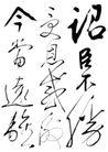 岳飞手书出师表真迹拓本0017,岳飞手书出师表真迹拓本,中国古典画,