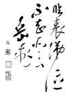 岳飞手书出师表真迹拓本0018,岳飞手书出师表真迹拓本,中国古典画,