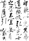 岳飞手书出师表真迹拓本0022,岳飞手书出师表真迹拓本,中国古典画,英雄 咏叹 豪情