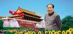 毛泽东0001,毛泽东,中国古典画,天安门 喷泉 首都