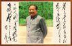 毛泽东0004,毛泽东,中国古典画,毛泽东 手背 身后