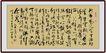 毛泽东0011,毛泽东,中国古典画,毛泽东 北国风光 沁园春