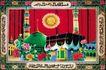 民族宗教0009,民族宗教,中国古典画,新疆 维吾尔 伊斯兰