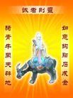 民族宗教0019,民族宗教,中国古典画,