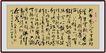 经典古画0008,经典古画,中国古典画,草书 黄底 黑字