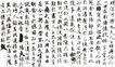 经典古画0014,经典古画,中国古典画,经典作品 中国特色书法
