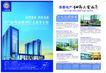 广告范例B0145,广告范例B,广告范例,地理 房地产广告 生活质量