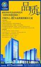 广告范例B0146,广告范例B,广告范例,居住 案例分析 地产经济