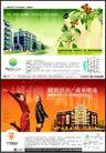 广告范例B0160,广告范例B,广告范例,绿色 环保 房子
