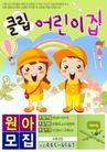 其他0022,其他,韩国花纹Ⅲ,伙伴 读书时代 歌唱