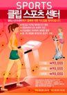 其他0028,其他,韩国花纹Ⅲ,锻炼 跑步 节奏