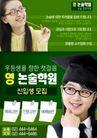 其他0032,其他,韩国花纹Ⅲ,可爱学生妹 眼镜 铅笔