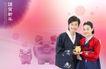 情谊物语0033,情谊物语,韩国花纹Ⅲ,幸福一对 手拿金猪 谨贺新年