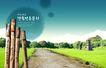 笔刷墨染古典图0092,笔刷墨染古典图,韩国花纹Ⅲ,道路 木桩 春天