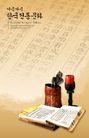 笔刷墨染古典图0096,笔刷墨染古典图,韩国花纹Ⅲ,书本 文房宝墨 笔