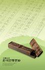 笔刷墨染古典图0098,笔刷墨染古典图,韩国花纹Ⅲ,古文 古典 笔迹