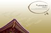 笔刷墨染古典图0102,笔刷墨染古典图,韩国花纹Ⅲ,屋檐 翘起 半空