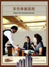 地产档案10082,地产档案1,地产档案,高脚杯  服务生  用餐