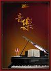 地产档案10085,地产档案1,地产档案,钢琴 酒杯 乐谱