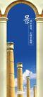 地产档案10088,地产档案1,地产档案,柱子  圆柱  拱门