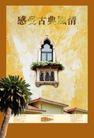 地产档案10091,地产档案1,地产档案,古典 风情 地产