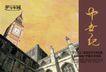 地产档案10116,地产档案1,地产档案,钟楼 教堂 地产