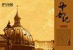 地产档案10119,地产档案1,地产档案,地产 楼书 档案